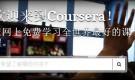 在线教育在中国高等教育中的蔓延