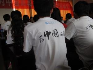 """5_铭记""""为中国而教"""""""