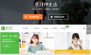 沪江网完成D轮融资,金额超1亿美元